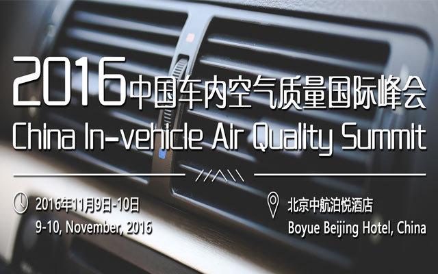 2016中国车内空气质量国际峰会
