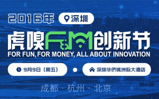 2016虎嗅F&M创新节(深圳站)