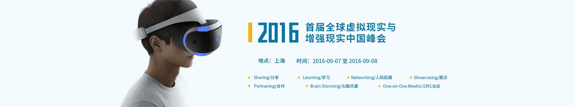 2016首届全球虚拟现实与增强现实中国峰会
