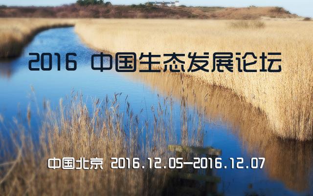 2016中国生态发展论坛