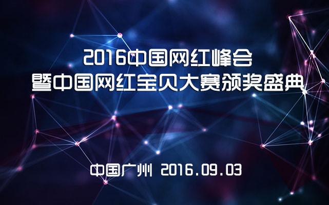 2016中国网红峰会暨中国网红宝贝大赛颁奖盛典