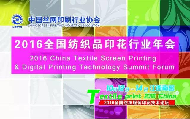 2016全国纺织品印花行业年会