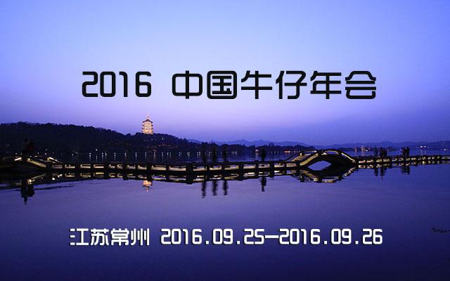 2016中国牛仔年会