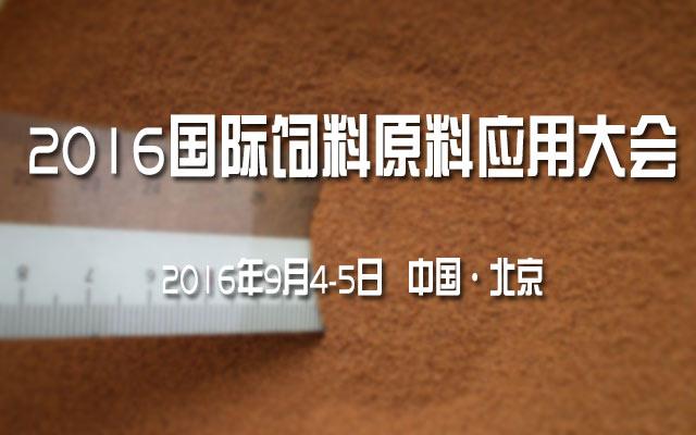 2016国际饲料原料应用大会
