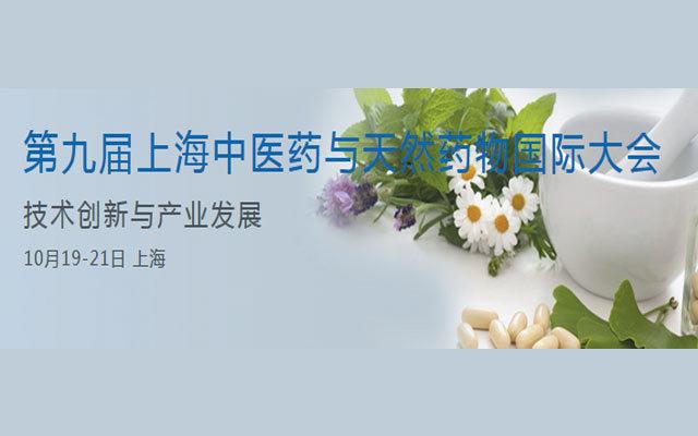 2016上海中医药与天然药物国际大会
