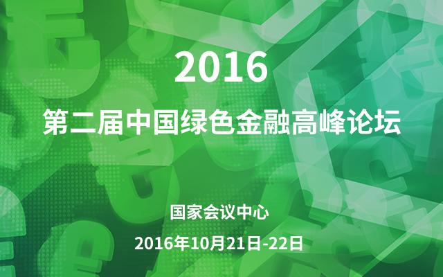 2016 中国绿色金融高峰论坛
