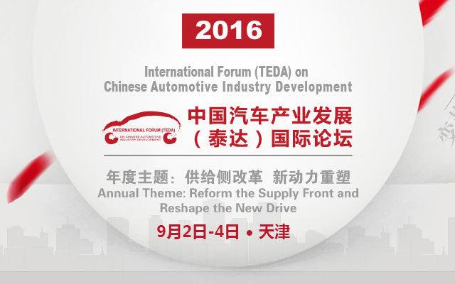 2016中国汽车产业发展(泰达)国际论坛