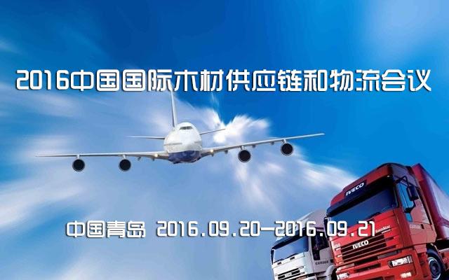 2016中国国际木材供应链和物流会议