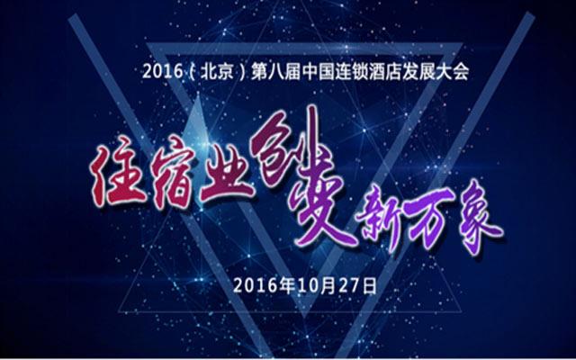 2016 第八届中国连锁酒店发展大会
