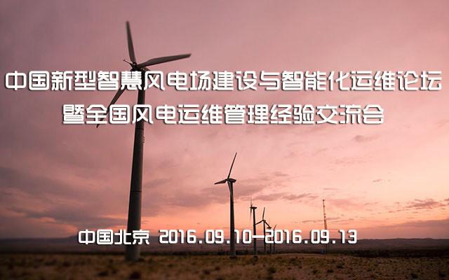 2016中国新型智慧风电场建设与智能化运维论坛