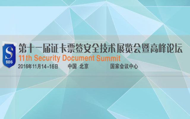 2016第十一届证卡票签安全技术展览会暨高峰论坛(SDS)