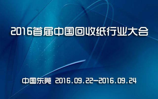 2016首届中国回收纸行业大会