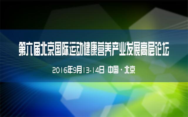 第六届北京国际运动健康营养产业发展高层论坛