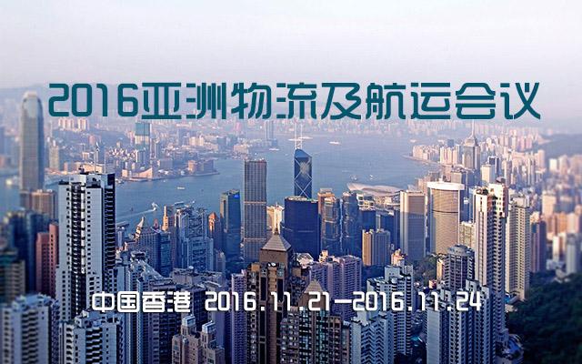 2016亚洲物流及航运会议