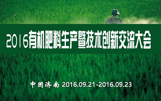 2016有机肥料生产暨技术创新交流大会