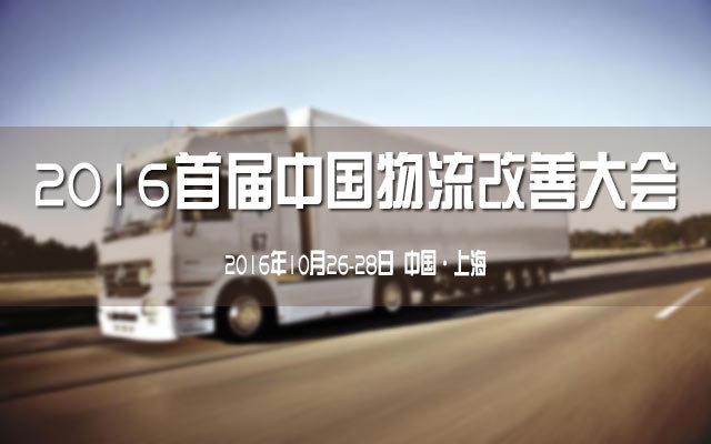 2016首届中国物流改善大会