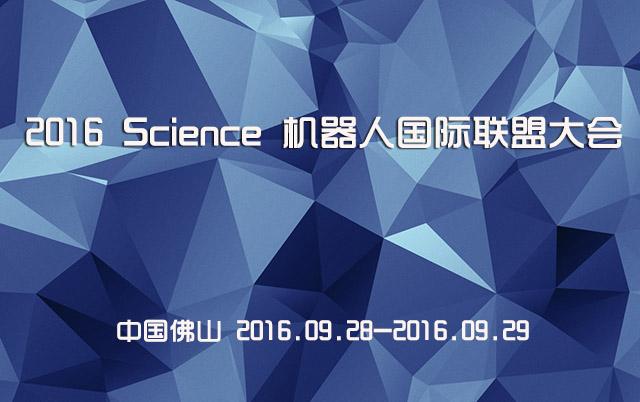 2016 Science 机器人国际联盟大会