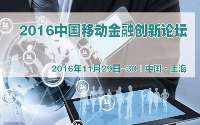 2016中国移动金融创新论坛
