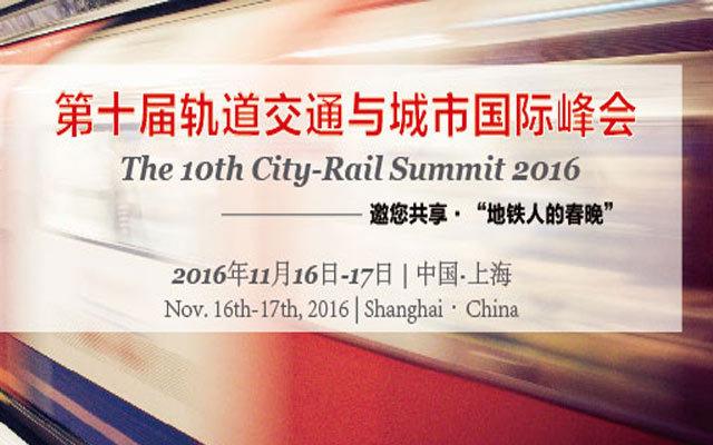 2016第十届轨道交通与城市国际峰会