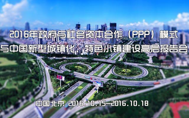 2016年政府与社会资本合作(PPP)模式与中国新型城镇化、特色小镇建设高层报告会