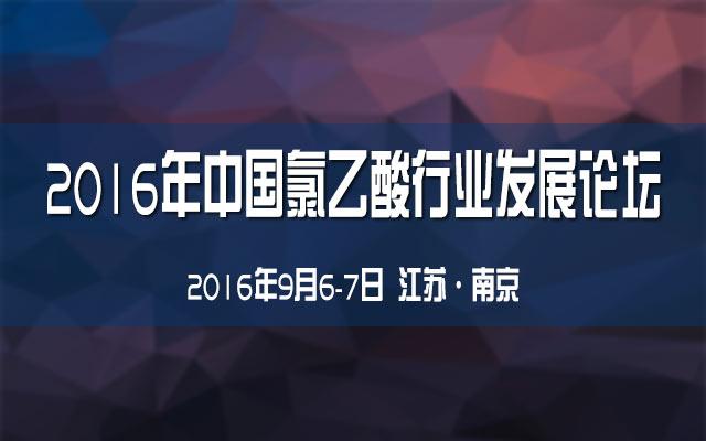 2016年中国氯乙酸行业发展论坛
