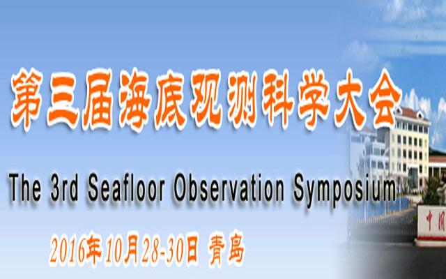 2016第三届海底观测科学大会