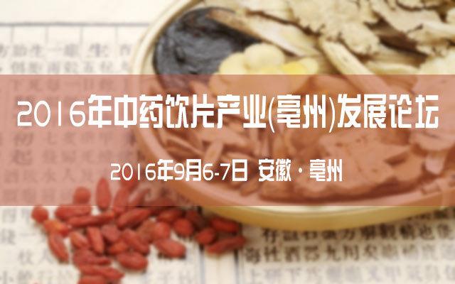 2016年中药饮片产业(亳州)发展论坛