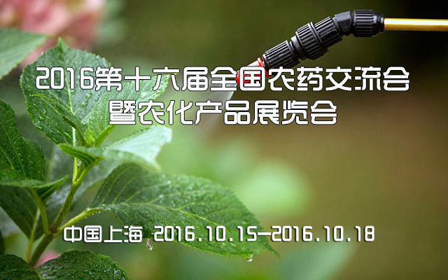 2016第十六届全国农药交流会暨农化产品展览会