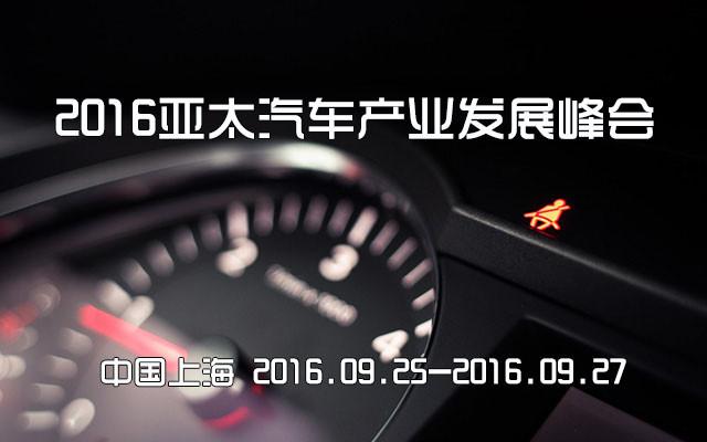 2016亚太汽车产业发展峰会