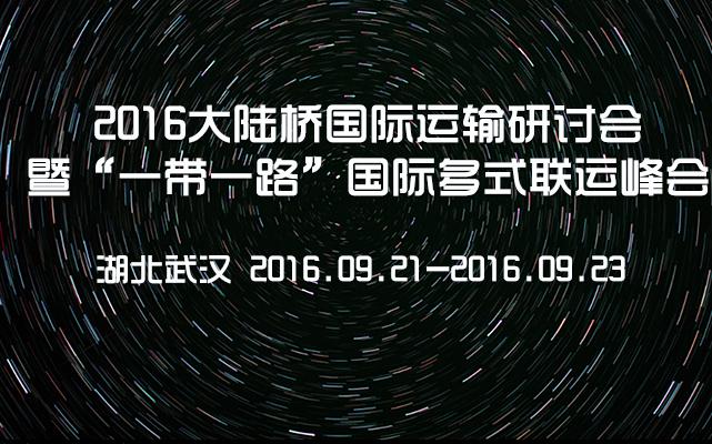 """2016大陆桥国际运输研讨会暨""""一带一路""""国际多式联运峰会"""