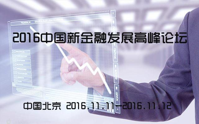2016中国新金融发展高峰论坛
