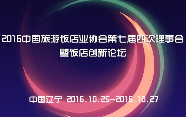 2016中国旅游饭店业协会第七届四次理事会暨饭店创新论坛