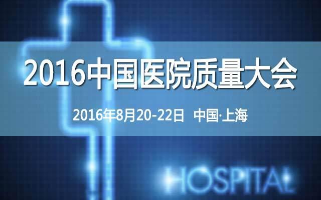 2016中国医院质量大会