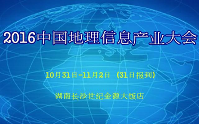 2016中国地理信息产业大会