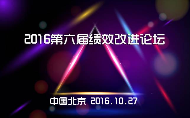 第五届中国房地产产业链创新合作高峰论坛(北京站)
