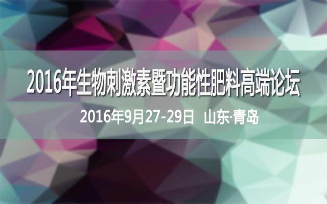 2016年生物刺激素暨功能性肥料高端论坛