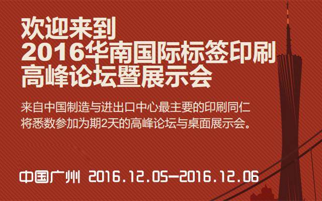2016华南国际标签印刷峰会暨桌面展示会(Label Summit South China)