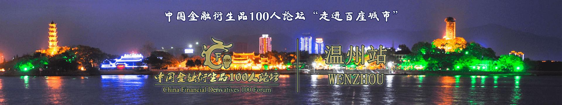 """2016 中国金融衍生品100人论坛""""走进全国百座城市""""温州站"""