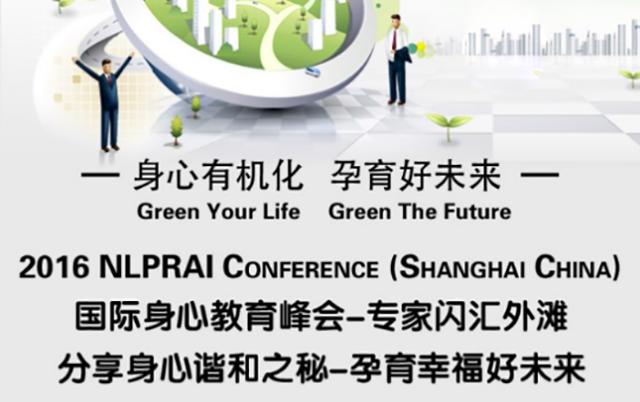 2016 NLPRAI CONFERENCE (SHANGHAI CHINA) 国际身心教育峰会