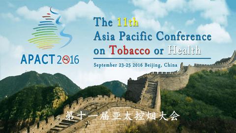 2016第十一届亚太控烟大会