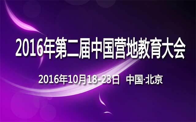 2016年第二届中国营地教育大会