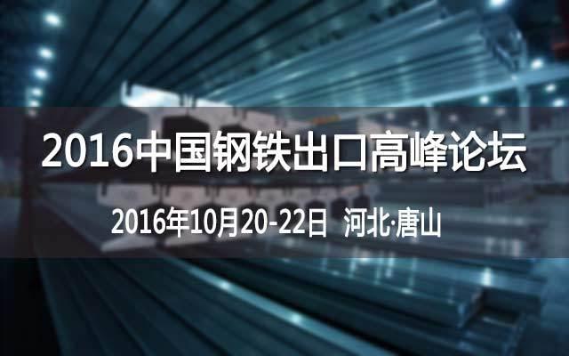 2016中国钢铁出口高峰论坛