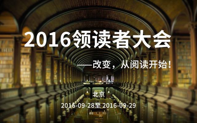 2016领读者大会