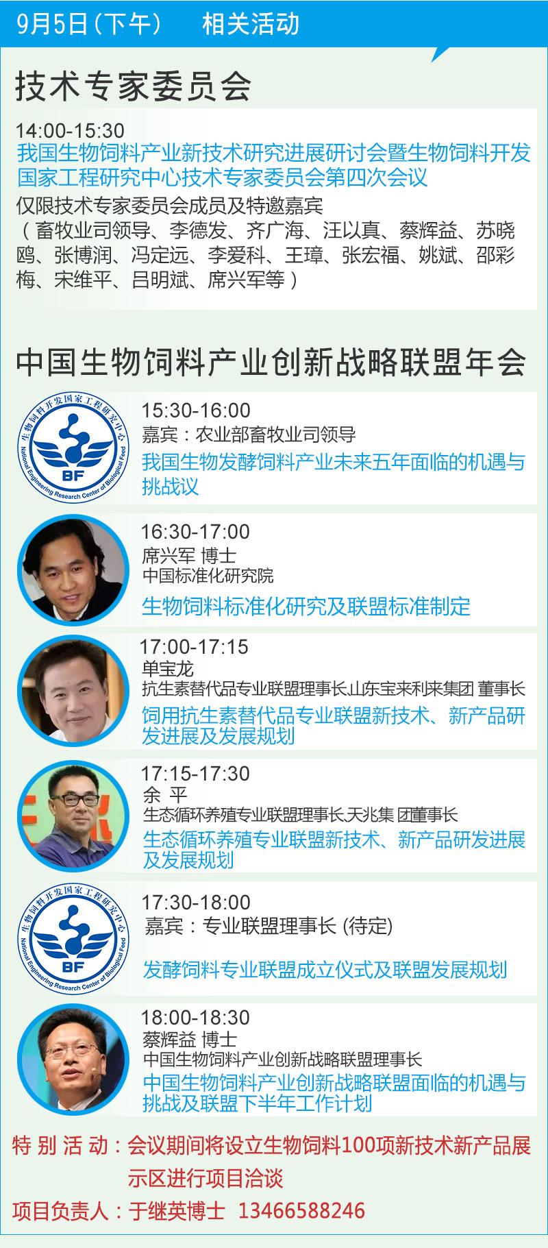 BFC﹒2016第四届中国生物饲料科技大会