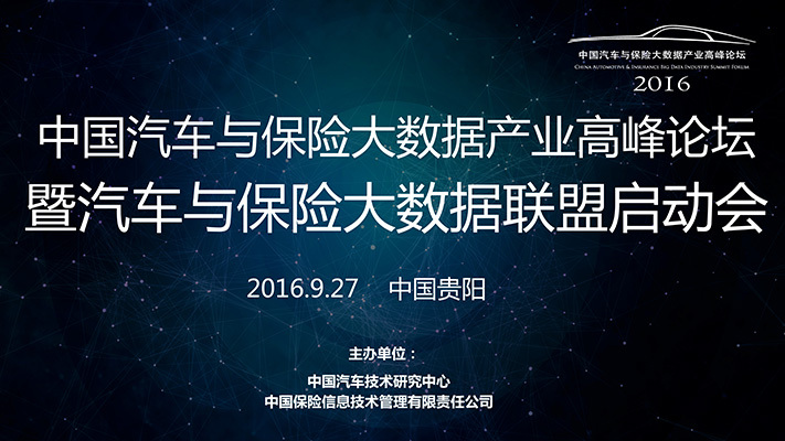 2016年中国汽车与保险大数据产业高峰论坛暨汽车与保险大数据产业联盟启动会