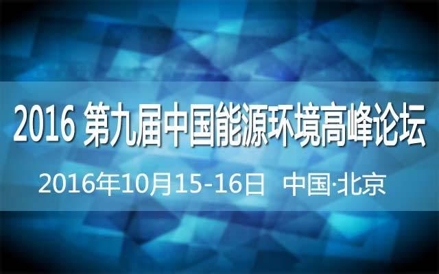 2016 第九届中国能源环境高峰论坛