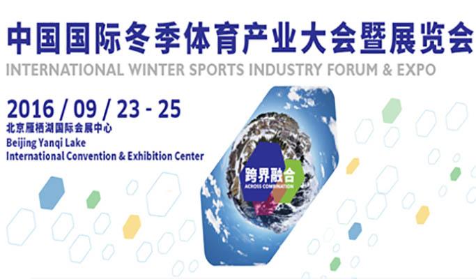 2016中国国际冬季体育产业大会暨展览会