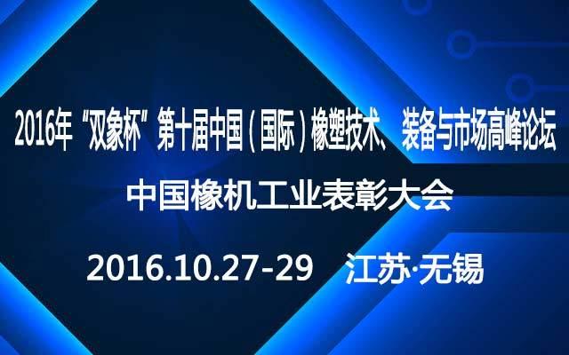 """2016年""""双象杯""""第十届中国(国际)橡塑技术、 装备与市场高峰论坛暨中国橡机工业表彰大会"""