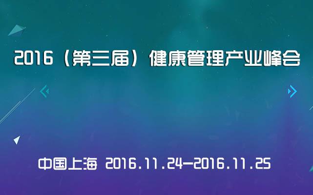 2016(第三届)健康管理产业峰会