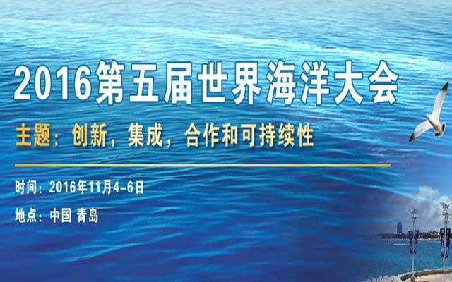 2016第五届世界海洋大会